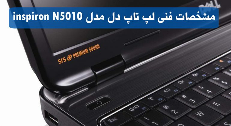 لپ تاپ دل مدل inspiron N5010