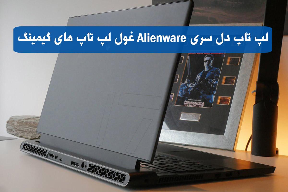 لپ تاپ دل سری Alienware