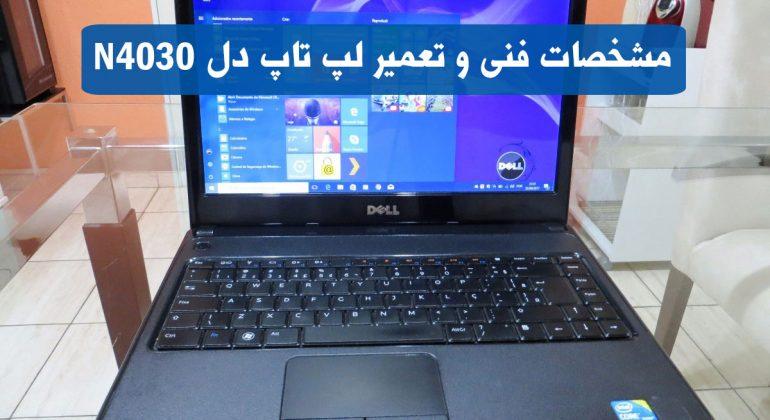 تعمیر لپ تاپ دل N4030