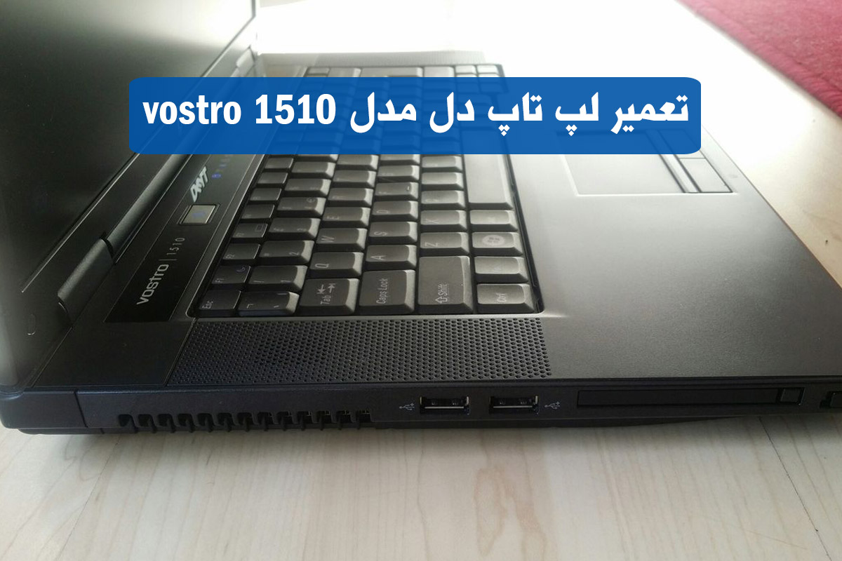 تعمیر لپ تاپ دل مدل vostro 1510