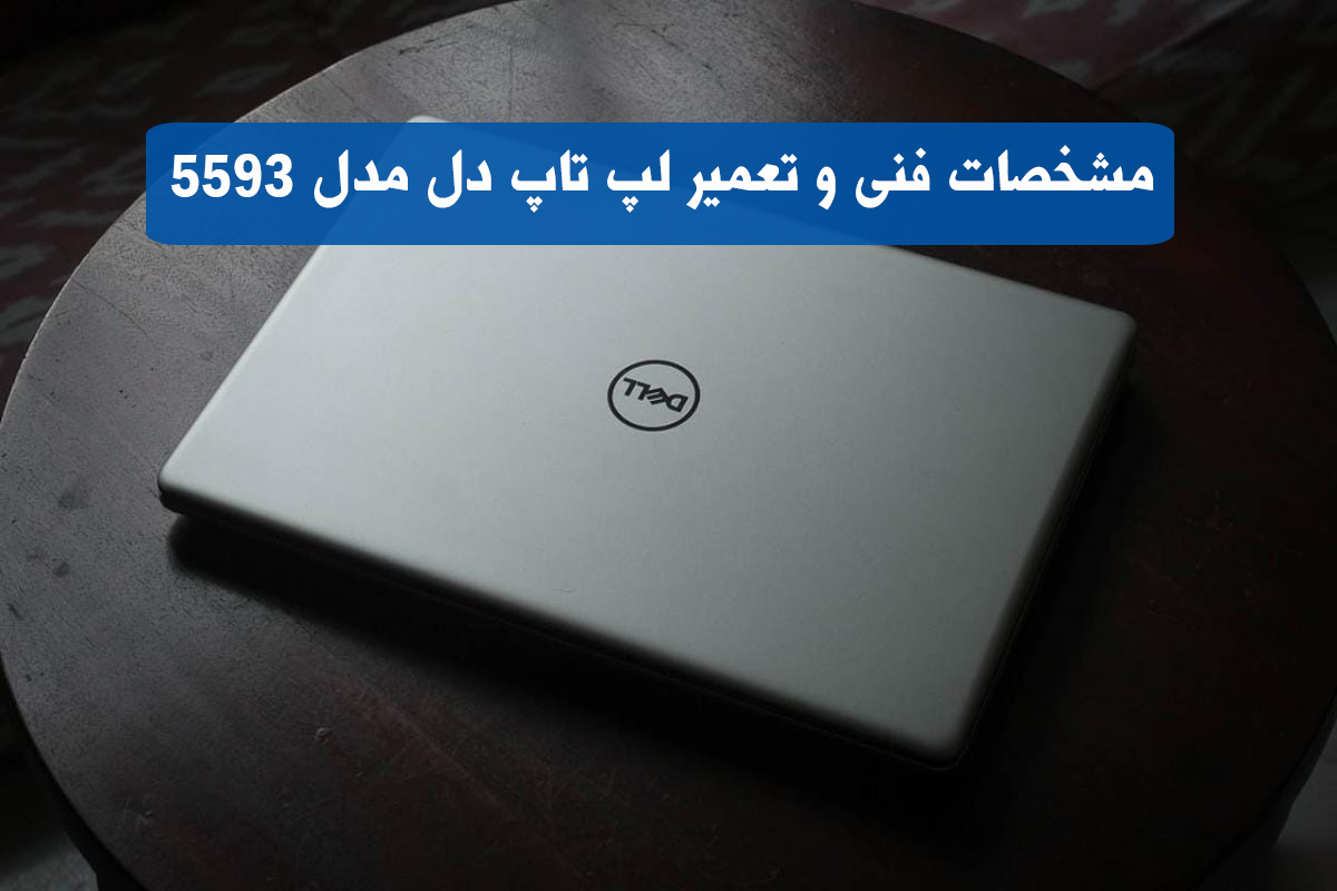 لپ تاپ دل مدل 5593