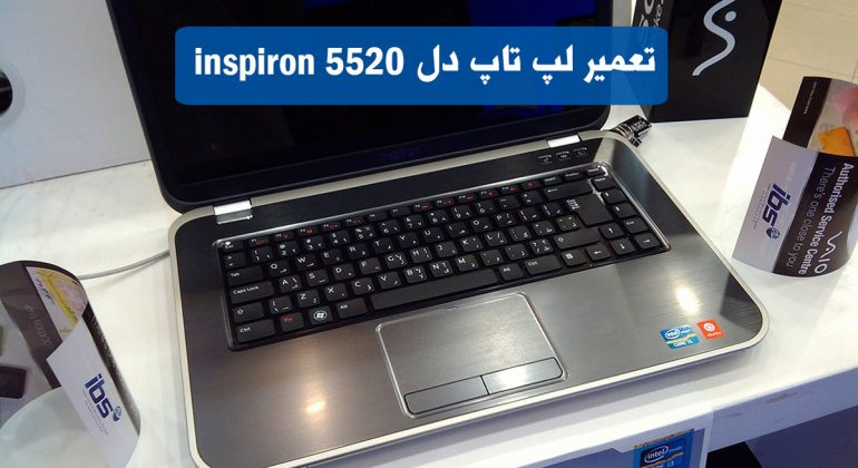 تعمیر لپ تاپ دل inspiron 5520