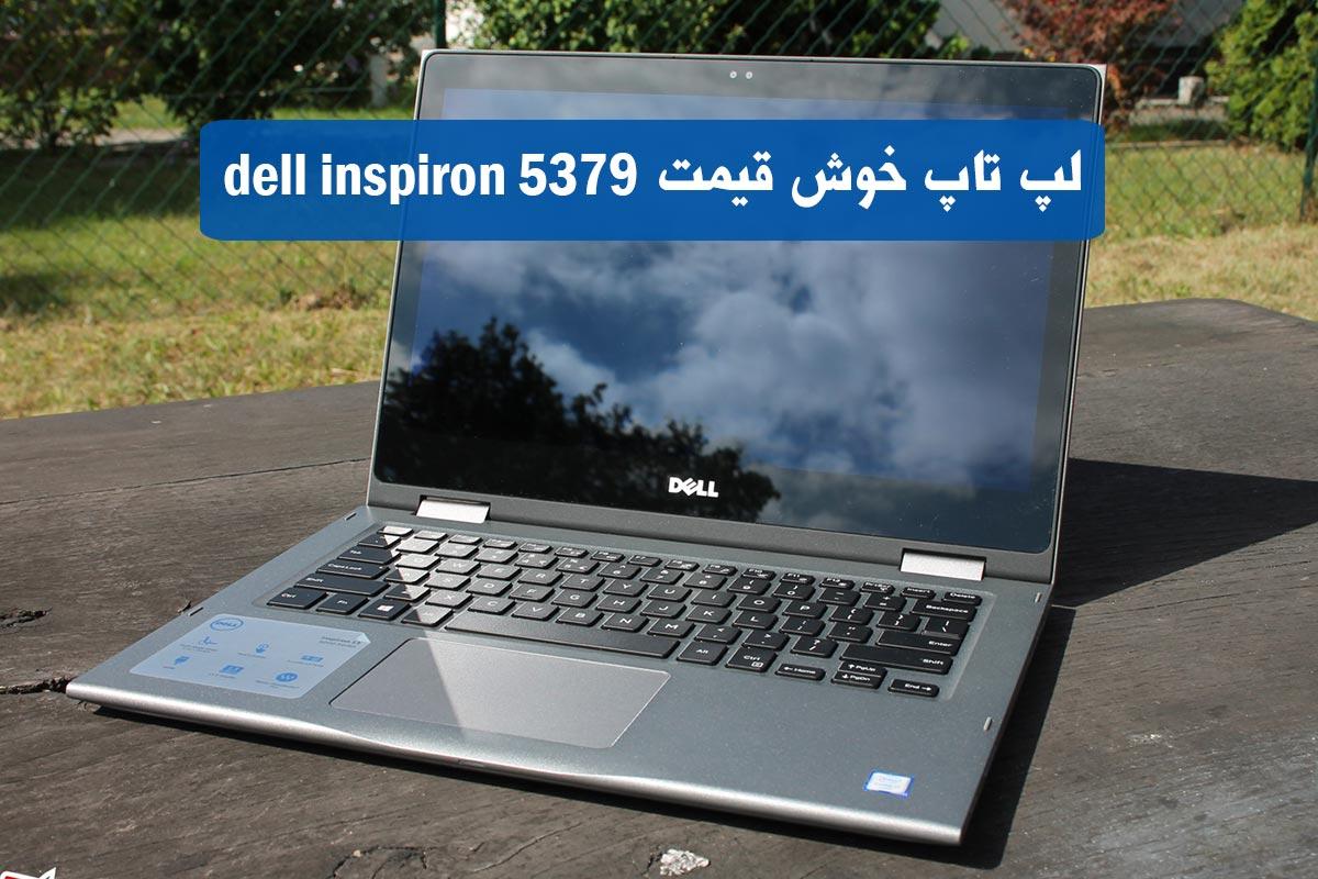 لپ تاپ خوش قیمت dell inspiron 5379