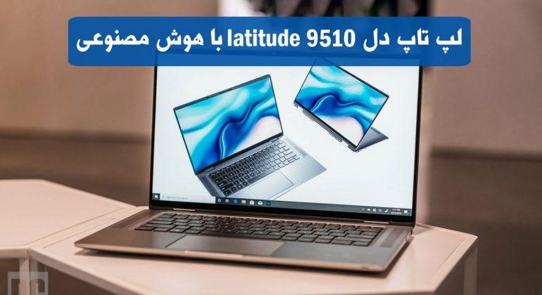 لپ تاپ دل latitude 9510