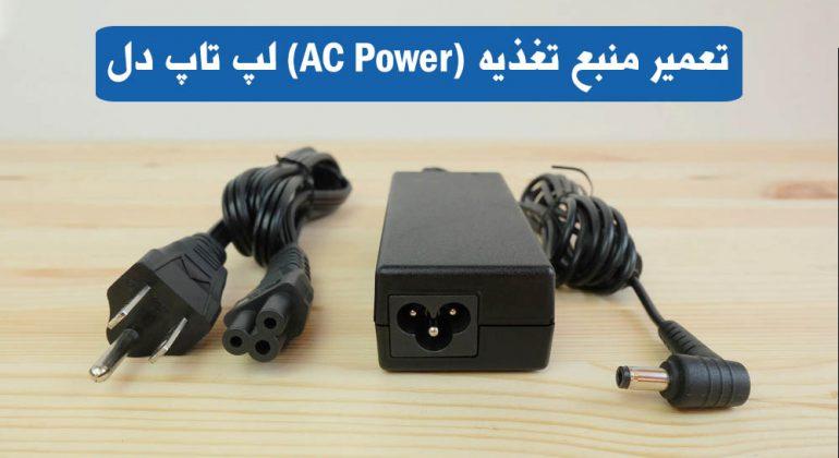 تعمیر منبع تغذیه (AC Power) لپ تاپ دل