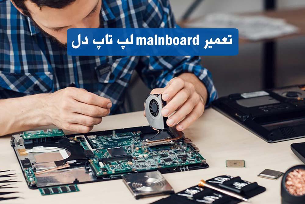 تعمیر mainboard لپ تاپ دل