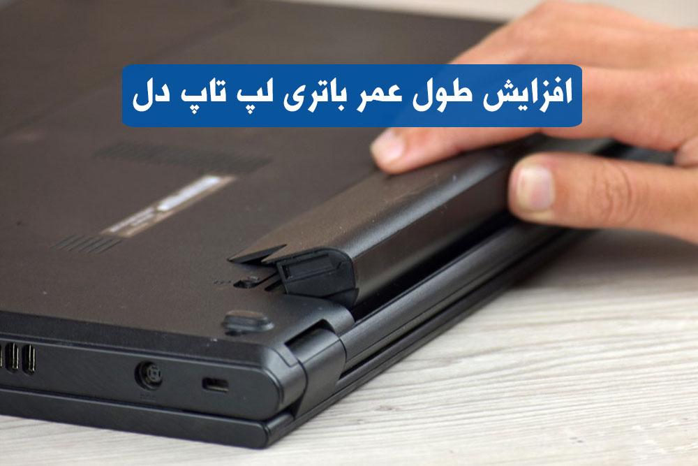 افزایش طول عمر باتری لپ تاپ دل