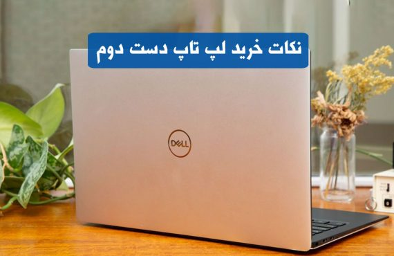 خرید لپ تاپ دست دوم دل
