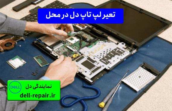 تعمیر لپ تاپ دل در محل
