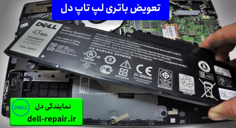 تعویض باتری لپ تاپ دل