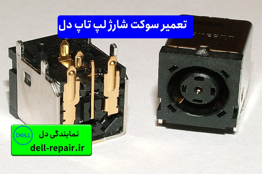 تعمیر سوکت شارژ لپ تاپ دل